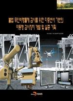 도서 이미지 - 불법 무인비행물체 감시를 위한 다중센서 기반의 이동형 감시장치 개발 및 실증 기획
