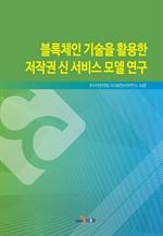 도서 이미지 - 블록체인 기술을 활용한 저작권 신 서비스 모델 연구