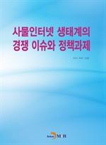 도서 이미지 - 사물인터넷 생태계의 경쟁 이슈와 정책과제