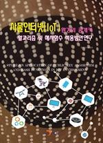도서 이미지 - 사물인터넷(IoT)환경의 공개키 알고리즘 및 해시함수 적용방안연구