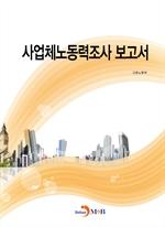 도서 이미지 - 사업체노동력조사 보고서