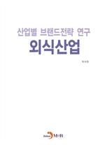 도서 이미지 - 산업별 브랜드전략 연구 외식산업