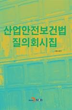 도서 이미지 - 산업안전보건법 질의회시집