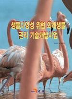 도서 이미지 - 생물다양성 위협 외래생물 관리 기술개발사업