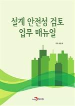 도서 이미지 - 설계 안전성 검토 업무 매뉴얼