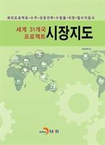 도서 이미지 - 세계 31개국 프로젝트 시장지도