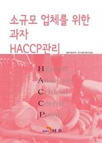 도서 이미지 - 소규모 업체를 위한 과자 HACCP관리