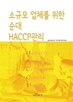 도서 이미지 - 소규모 업체를 위한 순대 HACCP관리