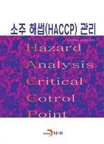 도서 이미지 - 소주 해썹(HACCP) 관리