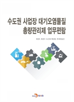 도서 이미지 - 수도권 사업장 대기오염물질 총량관리제 업무편람