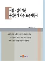 도서 이미지 - 시험 검사기관 품질관리 기준 표준지침서