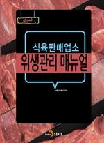 도서 이미지 - 식육판매업소 위생관리 매뉴얼