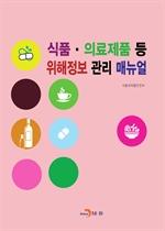 도서 이미지 - 식품 의료제품 등 위해정보 관리 매뉴얼