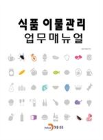 도서 이미지 - 식품 이물관리 업무매뉴얼