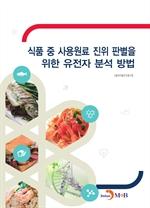 도서 이미지 - 식품 중 사용원료 진위 판별을 위한 유전자 분석 방법