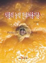 도서 이미지 - 식품의 농약 잔류허용기준