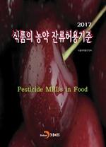 도서 이미지 - 식품의 농약 잔류허용기준 2017