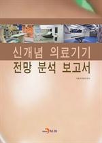 도서 이미지 - 신개념 의료기기 전망 분석 보고서