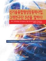 도서 이미지 - 신기술융합형성장동력사업, 3개연구단 5년을 말하다