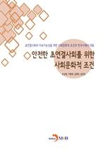 도서 이미지 - 안전한 초연결사회를 위한 사회문화적 조건