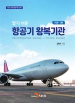 도서 이미지 - 알기쉬운 항공기 왕복기관