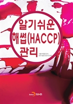 도서 이미지 - 알기쉬운 해썹(HACCP)관리