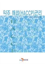 도서 이미지 - 약주 해썹(HACCP) 관리