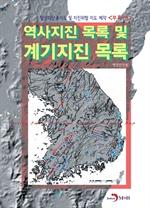 도서 이미지 - 역사지진 목록 및 계기지진 목록