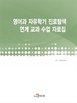 도서 이미지 - 영어과 자유학기 진로탐색 연계 교과 수업 자료집