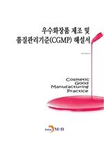 도서 이미지 - 우수화장품 제조 및 품질관리기준(CGMP) 해설서