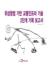 도서 이미지 - 위성항법 기반 교통인프라 기술 2단계 기획 보고서