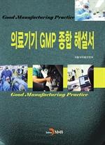 도서 이미지 - 의료기기 GMP 종합 해설서