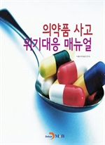 도서 이미지 - 의약품 사고 위기대응 매뉴얼