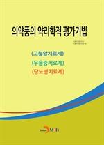 도서 이미지 - 의약품의 약리학적 평가기법