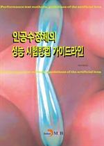 도서 이미지 - 인공수정체의 성능 시험방법 가이드라인