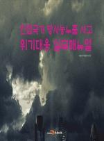 도서 이미지 - 인접국가 방사능누출 사고 위기대응 실무매뉴얼