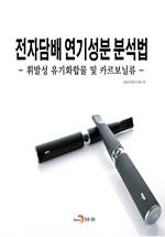 도서 이미지 - 전자담배 연기성분 분석법