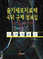 도서 이미지 - 줄기세포치료제 국외 규제 정보집