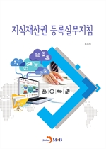 도서 이미지 - 지식재산권 등록실무지침