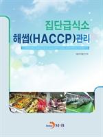 도서 이미지 - 집단급식소 해썹(HACCP) 관리