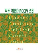 도서 이미지 - 탁주 해썹(HACCP) 관리
