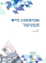 도서 이미지 - 특허청 소프트웨어(SW) 개발방법론