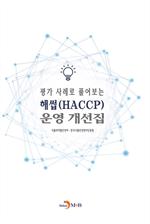 도서 이미지 - 평가 사례로 풀어보는 해썹(HACCP) 운영 개선집