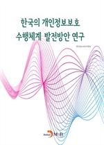 도서 이미지 - 한국의 개인정보보호 수행체계 발전방안 연구