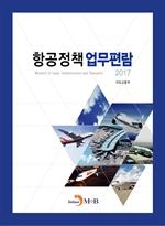 도서 이미지 - 항공정책 업무편람 2017