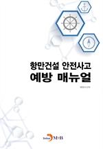 도서 이미지 - 항만건설 안전사고 예방 매뉴얼