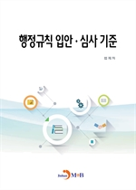 도서 이미지 - 행정규칙 입안 심사기준