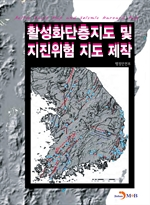 도서 이미지 - 활성화단층지도 및 지진위험 지도 제작