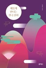 도서 이미지 - 새롭게 만나는 한국 신화