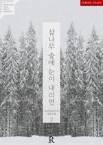 도서 이미지 - 삼나무 숲에 눈이 내리면